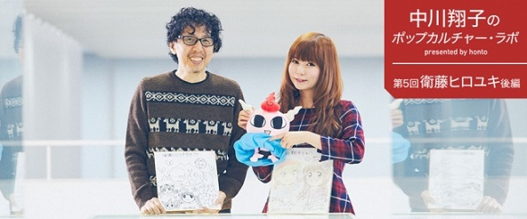honto「中川翔子のポップカルチャー・ラボ」第5弾は漫画家・衛藤ヒロユキさん(『魔法陣グルグル』)がゲスト