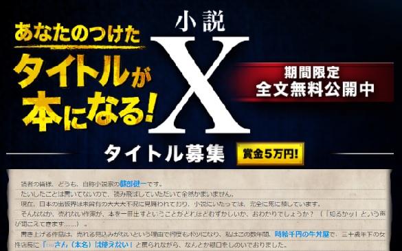 「小説X」蘇部健一さんと小学館が、新刊のタイトルを募集しています 期間限定で全文公開