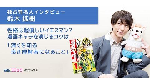 2.5次元俳優・鈴木拡樹さんのおすすめ漫画『弱虫ペダル』『MAJOR』などを無料配信!独占インタビューも掲載!