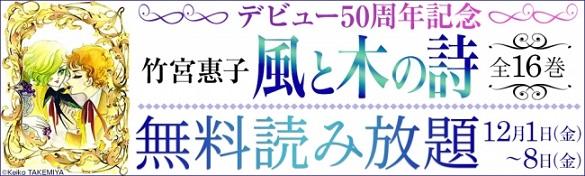 竹宮惠子さんデビュー50周年記念!『風と木の詩』全16巻がeBookJapanで期間限定の無料読み放題&全巻半額に!