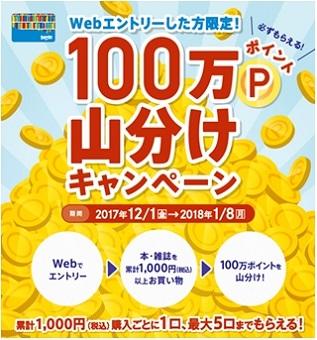 ハイブリッド型総合書店「honto」が「hontoポイント100万円分山分け!必ずもらえる!キャンペーンを開催