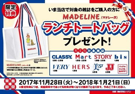 光文社が女性誌8誌連動「がんばるあなたに!ご褒美キャンペーン」開催 オリジナルトートバッグをプレゼント