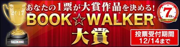 「BOOK☆WALKER大賞2017」ノミネート作品の発表および投票受付を開始!
