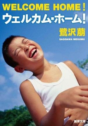TSUTAYAが新潮社文庫と初の復刊プロデュース作品を発売 鷺沢萌さん『ウェルカム・ホーム!』を復刊