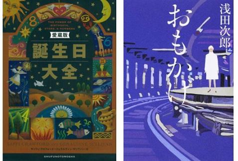 「honto」週間ストア別ランキング発表(2017年11月26日~12月2日) 『愛蔵版 誕生日大全』が電子書籍1位