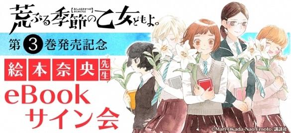 絵本奈央さん『荒ぶる季節の乙女どもよ。』第3巻発売記念!eBookJapanが「eBookサイン会」を開催!