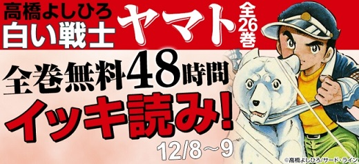 闘犬をモチーフに飼い主との絆を描いた『白い戦士ヤマト』全26巻がeBookJapanで無料読み放題&最大80%OFF