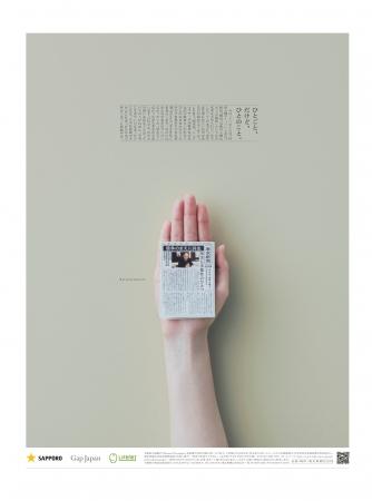 「Silenced Newspaper」紙面イメージ