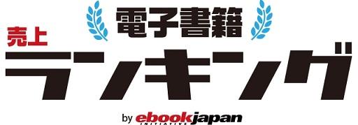 eBookJapanが2017年電子書籍売上ランキングを発表 『キングダム』が『進撃の巨人』の5連覇を阻止