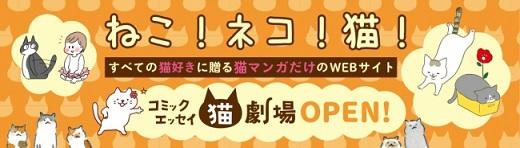 「コミックエッセイ猫劇場」オープン!すべての猫好きに贈る、猫マンガだけのWEBサイト