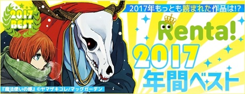 「Renta!」が2017年ジャンル別電子書籍売上ランキングを発表 少年漫画は『魔法使いの嫁』が3連覇!