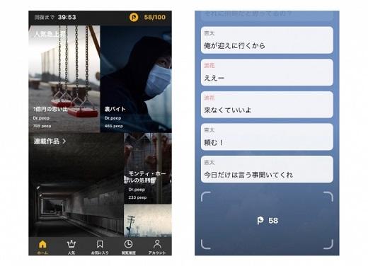 チャット小説アプリ「peep」がリリース!