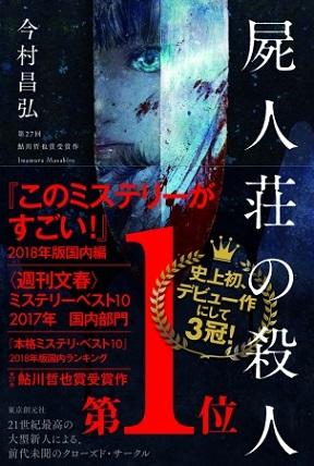 今村昌弘さん『屍人荘の殺人』史上初!デビュー作にしてミステリランキング3冠達成!(「このミス」「週刊文春」「本ミス」)