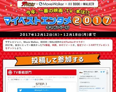 BOOK☆WALKERがザテレビジョン、Movie Walkerとコラボ!本、TV、映画のNo.1を決める投稿を募集