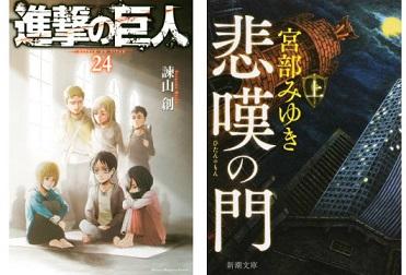 「honto」週間ストア別ランキング(2017年12月3日~12月9日) 通販と電子書籍で『進撃の巨人(24)』が1位