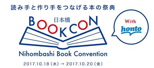 本の体験型イベント「日本橋 BOOKCON」3日間で約38,000人が来店!