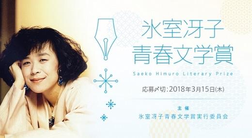 「第一回氷室冴子青春文学賞」 小説家・氷室冴子さんの功績を讃え文学賞創設