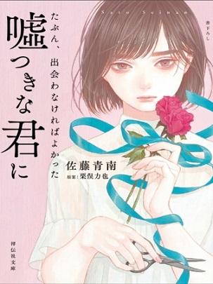 TSUTAYA「新刊プロデュース文庫」第3弾は三軒茶屋店名物書店員・栗俣力也さん原案作品『たぶん、出会わなければよかった嘘つきな君に』