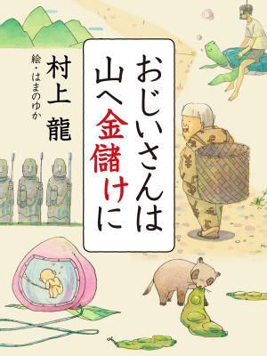 村上龍さんの『おじいさんは山へ金儲けに』電子書籍版が高品質音声合成エンジンAITalk(R)を採用