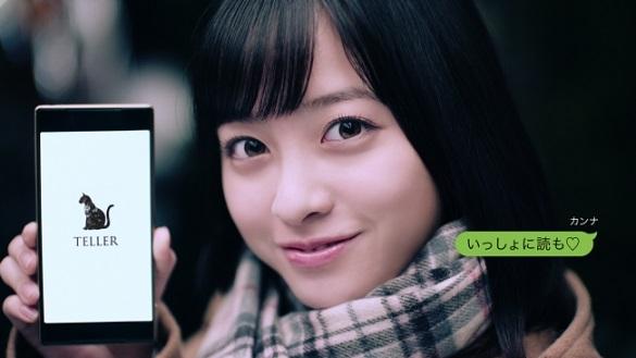 「DMM TELLER」2分で読めるチャット型小説アプリ 橋本環奈さんを起用して初のTVCM