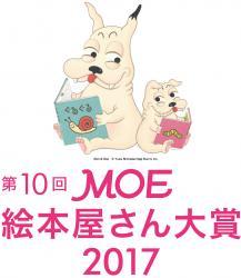 【第10回MOE絵本屋さん大賞2017】第1位はヨシタケシンスケさん『なつみはなんにでもなれる』