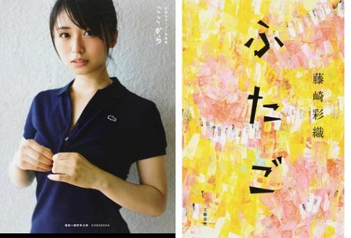 「honto」週間ランキング(2017年12月17日~12月23日) 欅坂46『長濱ねる1st写真集 ここから』が急浮上