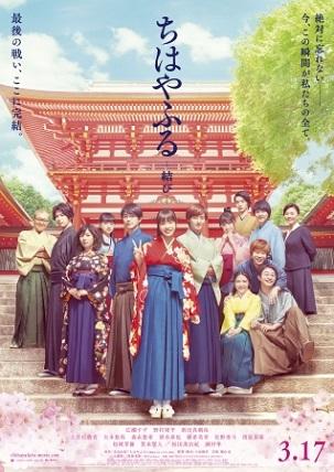 (c)2018映画「ちはやふる」製作委員会  (c)末次由紀/講談社