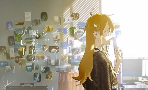 「イミテーションと極彩色のグレー」キービジュアル (C)loundraw(THINKR/POPCONE)/KADOKAWA