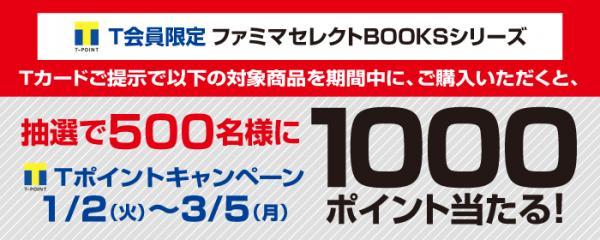 ゴマブックスが「ファミマセレクトBOOKS」購入で1,000ポイント当たるTポイントキャンペーンを開催
