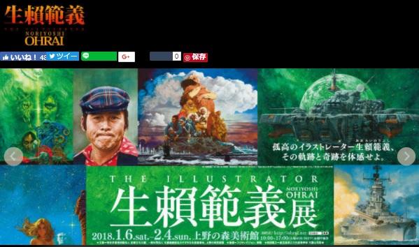 「生賴範義展」開催 早川書房は『復活の日』「ウルフ・ガイ」を生賴範義さんの装画とともに復刊!