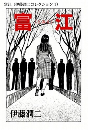 『伊藤潤二傑作集』117作品が「単話版」で配信開始!TVアニメ原作の無料公開も