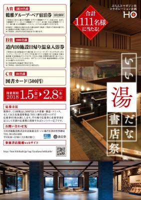 「いい湯だな書店祭」凍える冬には読書と温泉! 北海道エリアの書店で開催