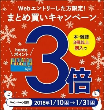ハイブリッド型総合書店「honto」、3冊以上購入でポイント3倍!まとめ買いキャンペーン開催〔1/31まで〕