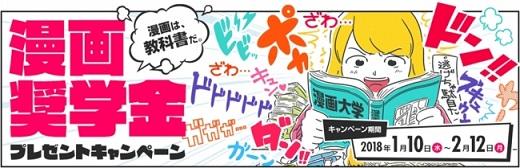 hontoが国立大学の授業料4年分「214万円」相当のhontoポイントをプレゼント!漫画奨学金プレゼントキャンペーン