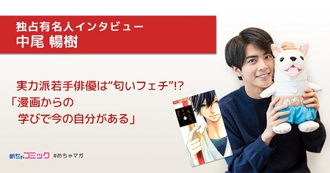 めちゃコミックで漫画実写化映画『一礼して、キス』主演・中尾暢樹さんのおすすめ漫画を無料配信!独占インタビューも掲載