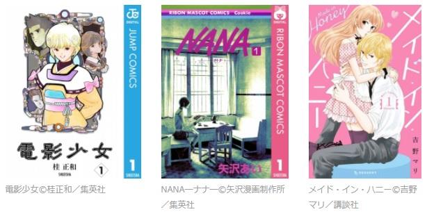 めちゃコミックが『電影少女』『NANA―ナナ―』『メイド・イン・ハニー』などを期間限定で無料配信