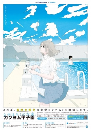 高校生限定文学コンテスト「文学はキミの友達。『カクヨム甲子園』」最終結果発表!