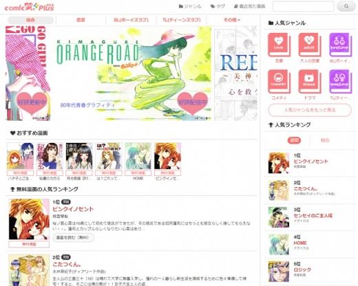 女性向けマンガアプリ「コミックエス」のWeb版がリリース 泣けて笑えて胸キュンできるマンガが全巻無料!