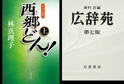 「honto」週間ストア別ランキング発表(2018年1月7日~1月13日) 大河ドラマ『西郷どん!』原作が文芸で上位に