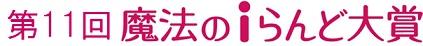 【第11回魔法のiらんど大賞】大賞は緋紗羅さん『捧げ華~濁りの君よ~ 【完】』 3月に単行本を刊行予定
