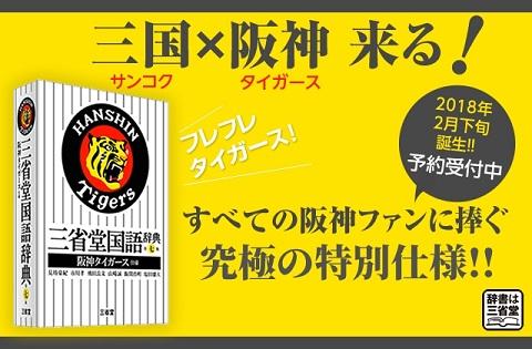 『三省堂国語辞典』が阪神タイガース仕様に!すべての阪神ファンに捧ぐ国語辞典が誕生!用例の一部も阪神仕様