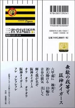 帯には「阪神タイガースの歌(六甲おろし)」の歌詞を掲載