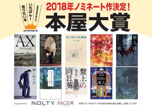 【本屋大賞】2018年ノミネート作品が決定