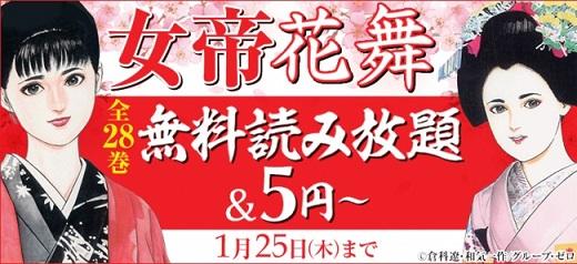「銀座の女帝」の母を超えるため、舞妓の頂点を目指す!『女帝花舞』全28巻がeBookJapanで無料読み放題!