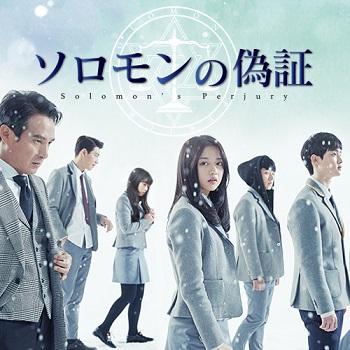 現代ミステリーの金字塔『ソロモンの偽証』が韓国ドラマ化、BS局で初放送! 原作者・ 宮部みゆきさんも推薦!