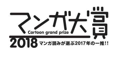 【マンガ大賞2018】ノミネート作品が決定 『約束のネバーランド』など12作品