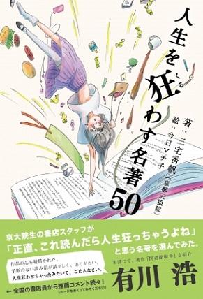 京大院生の書店スタッフが「正直、これ読んだら人生狂っちゃうよね」と思うベスト50を選んでみた!選書リスト全文公開