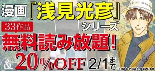 「浅見光彦」シリーズのコミック版『浅見光彦ミステリースペシャル』33冊がeBookJapanで無料読み放題!