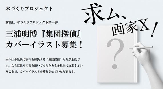 求ム、画家X! 三浦明博さん『集団探偵』カバーイラスト募集 電子版の無料公開も