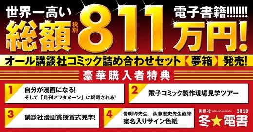 総額811万円!講談社が「世界一高額な」電子書籍セットを発売 先着1名限定!自分が漫画化される超豪華特典付き